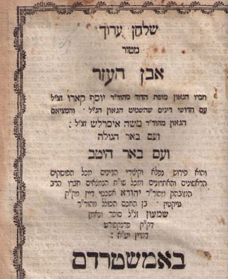 Shulchan Aruch